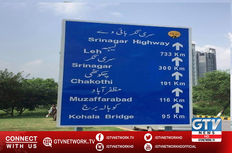 Kashmir highway renamed as Srinagar Highway