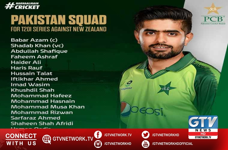 Pakisran Cricket Team 18-players men squad for New Zealand T20I Series